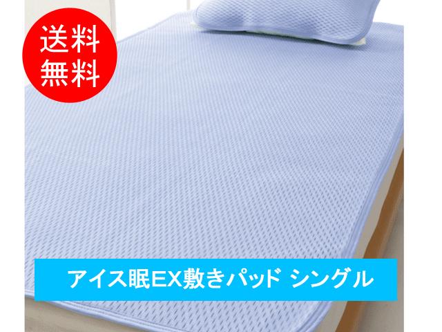 アイス眠EX敷きパッド シングル100×205cm