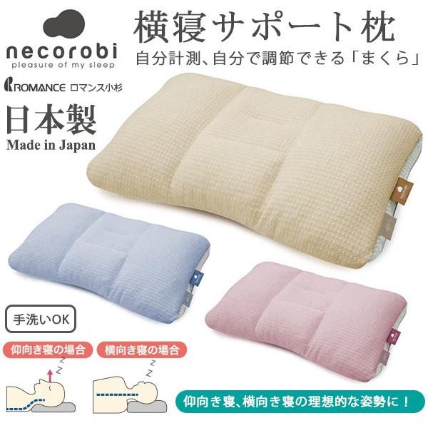 necorobi 横寝サポート枕