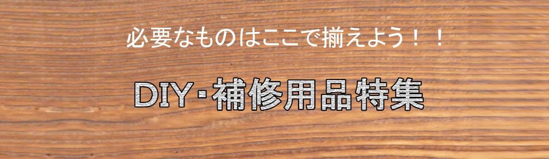 DIY・補修用品特集