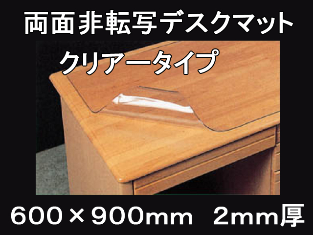 両面非転写デスクマット クリアータイプ 600×900mm 2mm厚