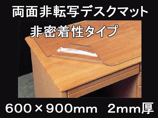 両面非転写デスクマット 非密着性タイプ 600×900mm 2mm厚