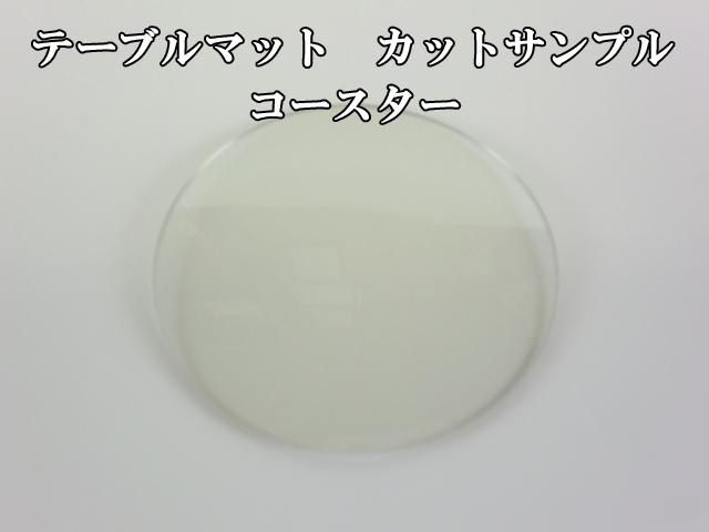 テーブルマット カットサンプル コースター 透明