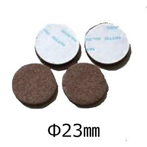 インテリアフェルト抜型(硬質)φ23mm【厚さ4mm シールタイプ】1組4ヶ入り