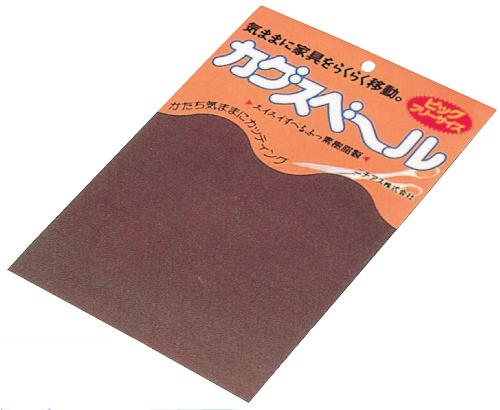 カグスベール(シールタイプ) ビッグフリーサイズ