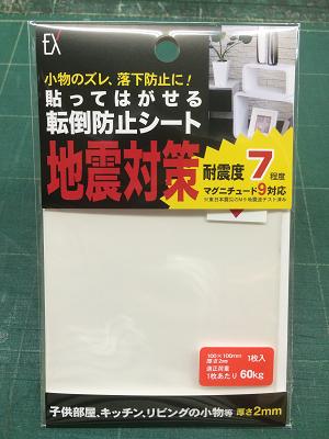 転倒防止シート(軽量用)10cm角 厚み2mm
