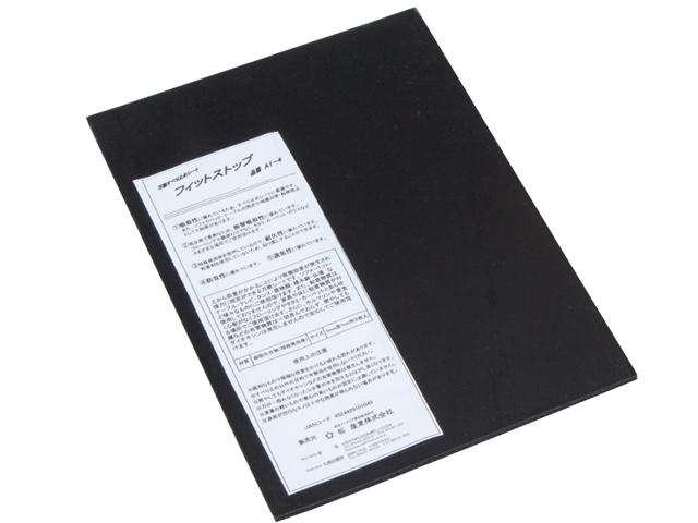 フィットストップ 万能すべり止めシート フリーサイズ A4サイズ 3mm厚