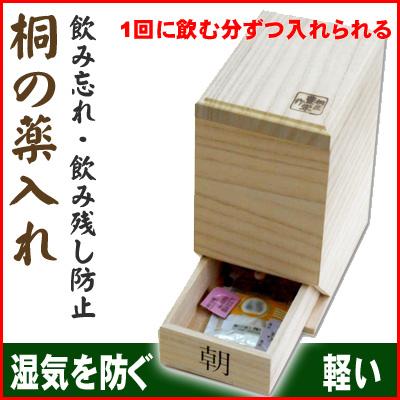 桐の薬入れ 薬箱