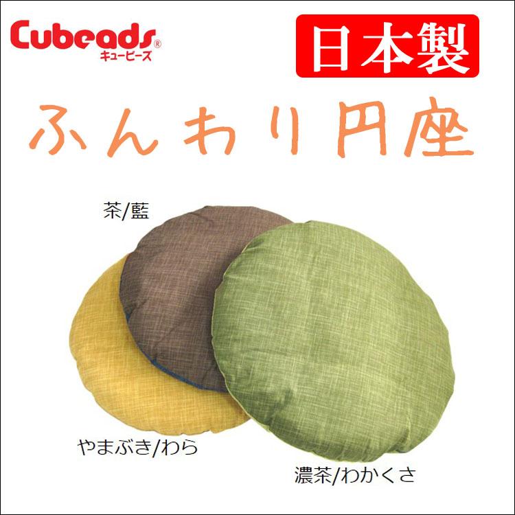 ふんわり円座 やまぶき 茶藍 わかくさ キュービーズ 座布団 日本製 クッション