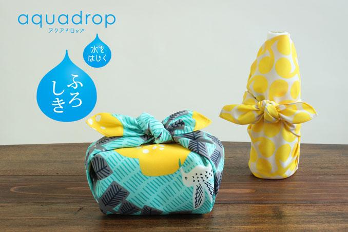 撥水風呂敷 50cm アクアドロップふろしき 日本製 防水ふろしき フロシキ
