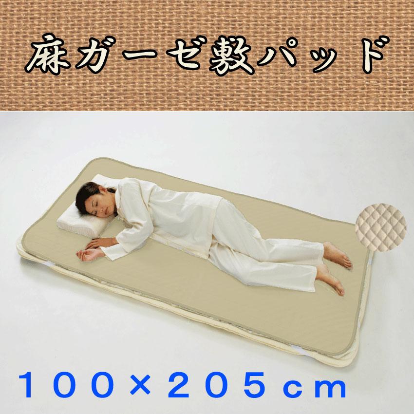 麻ガーゼ敷パッド シングル100×205cm