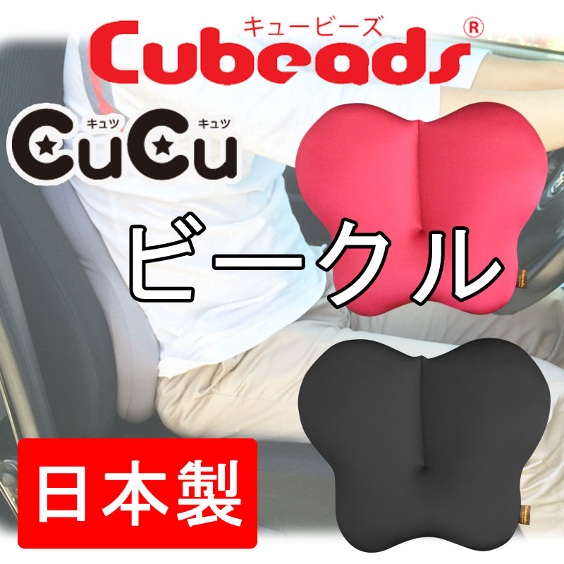 Cubeads(キュービーズ) CuCu ビークル