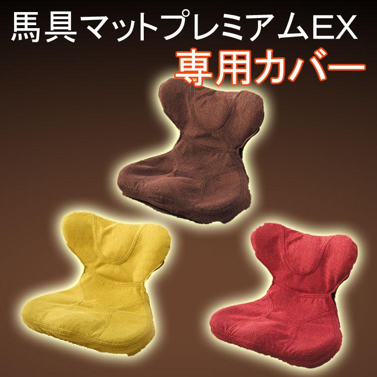 馬具マットプレミアムEX 専用カバー ブラウン レッド オリーブ