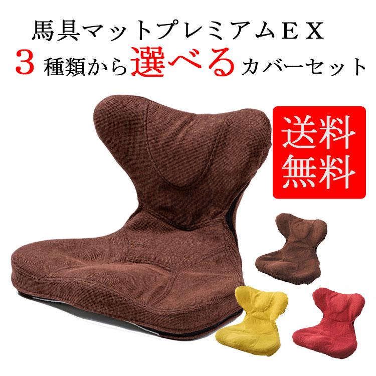 馬具マットプレミアムEX 3色から選べるカバーセット ブラウン レッド オリーブ