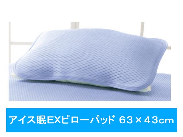 アイス眠EXピローパッド 63×43cm