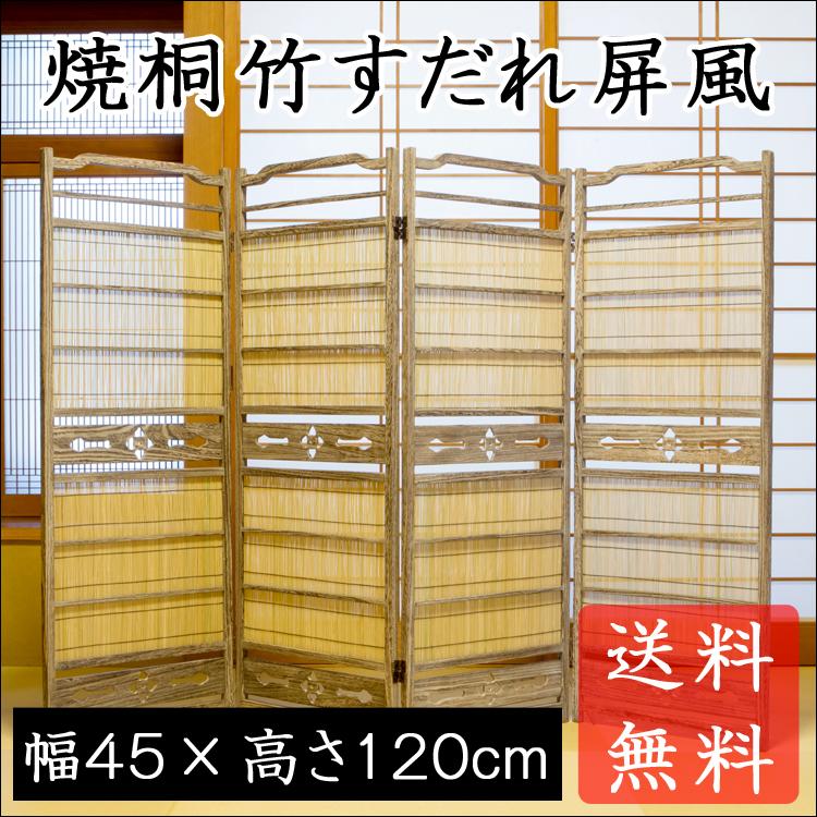 焼桐竹すだれ屏風 TD615 幅45×高さ120cm