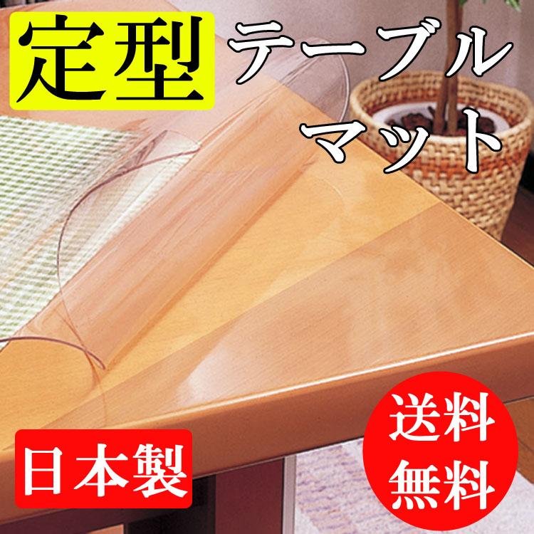 両面非転写テーブルマット(非密着性タイプ) 約750×約1200mm長