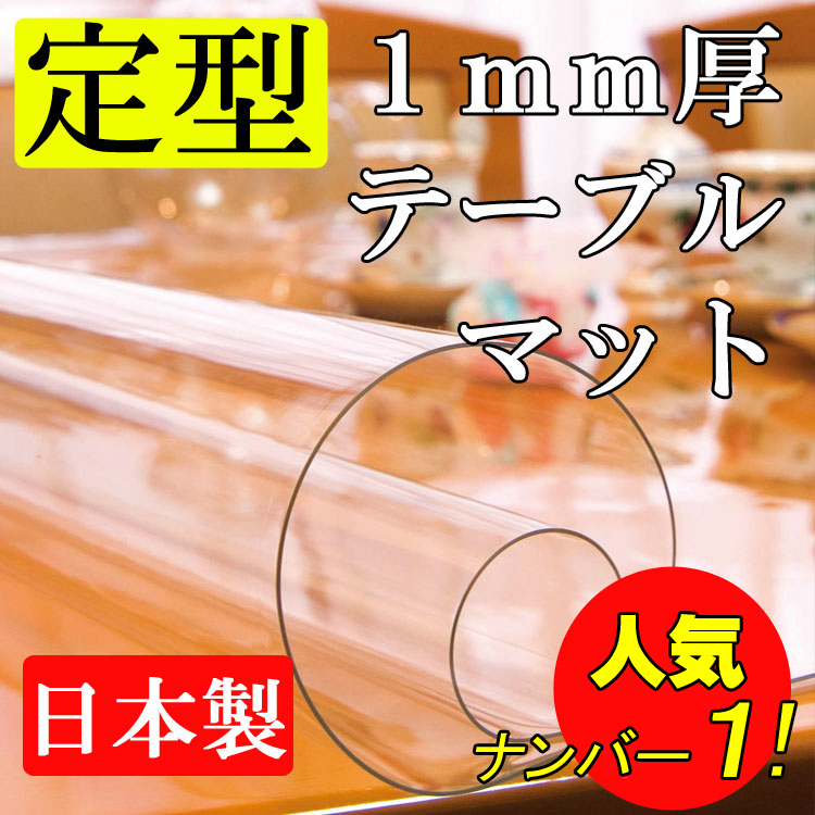 透明テーブルマット(1�厚) 約1000×約1800mm長
