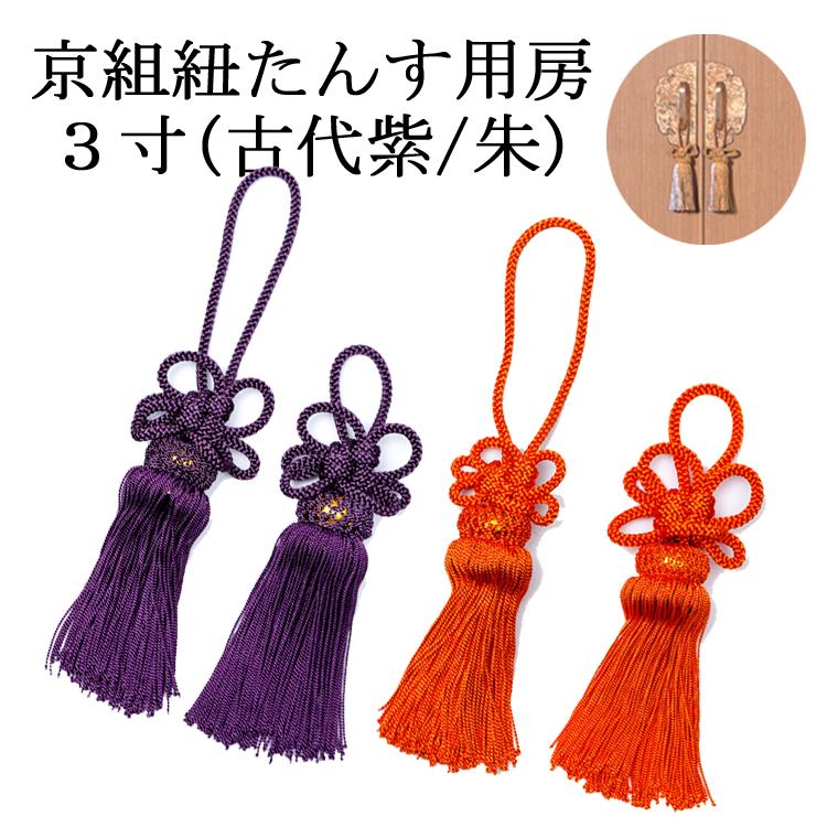 京組紐たんす用房 3寸(長ヒモ/並ヒモ) 1本 古代紫 朱