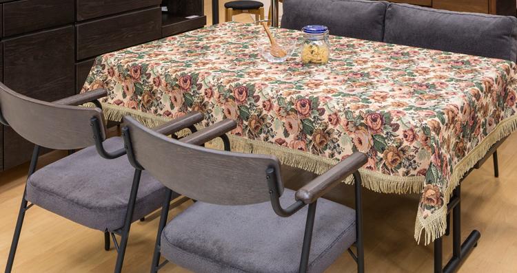 ゴブラン織テーブルクロス 5尺テーブル用