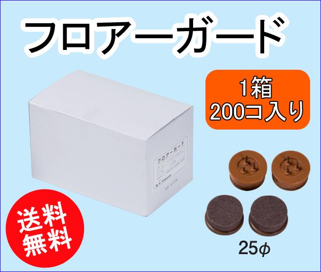 フロアーガード(硬質)φ25mm(フェルト付打ち込みタイプ) 1箱200個入り