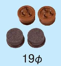 フロアーガード(硬質)φ19mm(フェルト付打ち込みタイプ) 1組4ヶ入り