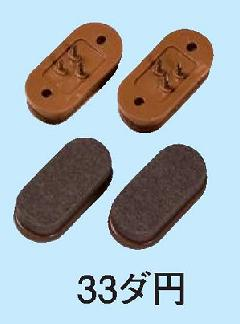 フロアーガード(硬質)【ダ円】16×33mm(フェルト付打ち込みタイプ) 1組4ヶ入り