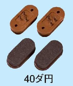 フロアーガード(硬質)【ダ円】19×40mm(フェルト付打ち込みタイプ) 1組4ヶ入り