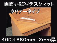 両面非転写デスクマット クリアータイプ 460×880mm 2mm厚
