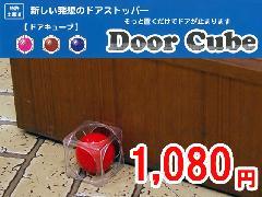 ドアストッパー DoorCube(ドアキューブ) ピンク・ブラウン・ブルー 特許出願済み 日本製 三洋 説明書付き TVで紹介されました
