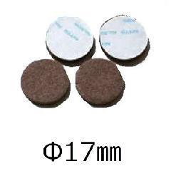 インテリアフェルト抜型(硬質)φ17mm【厚さ4mm シールタイプ】1組4ヶ入り