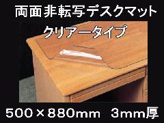 両面非転写デスクマット クリアータイプ 500×880mm 3mm厚 非転写配合品