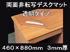 両面非転写デスクマット 透明タイプ 460×880mm 3mm厚 非転写配合品