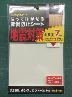 転倒防止シート(重量用)10cm角 厚み5mm