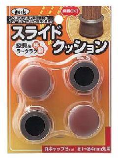 スライドクッション 丸キャップS 内径:21〜24mm 1セット4個入り