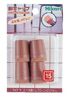 硬質フェルト付脚キャップ パイプイス用 15mmφ 1パック4ヶ入り