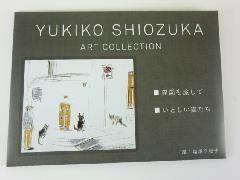 塩塚 夕紀子 ポストカード 8枚セット いとしい猫たち