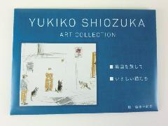 塩塚 夕紀子 ポストカード 8枚セット 異国を旅して