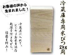 桐米びつ 無地 冷蔵庫専用 2kg用