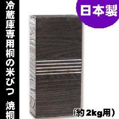 桐米びつ 焼桐 冷蔵庫専用 2kg用