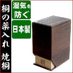 焼桐の薬入れ 薬箱