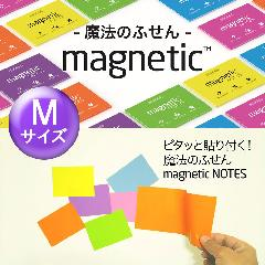魔法のふせん Mサイズ 100×70mm (1冊100枚入り) magnetic NOTES(マグネティック・ノート)
