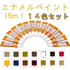 補修用品 家具 家具補修着色剤 エナメルペイント 14色セット 15ml