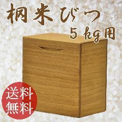 桐米びつ RiceBox 5kg用(サイズ26×17×26cm)