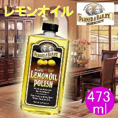 レモンオイル 473ml 艶出しオイル