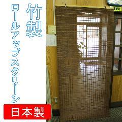 竹製ロールアップ スクリーン 88×180cm