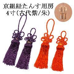 京組紐たんす用房 4寸(長ヒモ/並ヒモ) 1本 古代紫 朱
