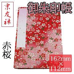 京友禅 御朱印帳 大 赤桜 24ページ 162×112×12mm 蛇腹 朱印帖