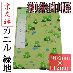 京友禅 御朱印帳 大 カエル 緑地 24ページ 162×112×12mm 蛇腹 朱印帖