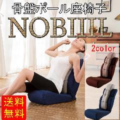 美バランス 骨盤ポール座椅子 NOBIIIL ブラウン ネイビー ノビール ドリーム 骨盤矯正 腰痛対策