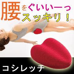 コシレッチ ドリーム 腰のケア 健康グッズ プロイデア 気持ちいい マッサージ ストレッチ コンパクト指圧代用器